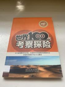 世界100次考察探险