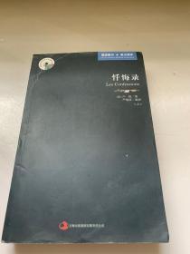 忏悔录(上册)(英汉对照)