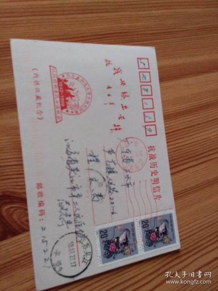 老实际封:1998年明信片【抗战历史明信片】纪念反扫荡反蚕食反清乡胜利56周年,著名集邮家寄给著名集邮家程文高先生