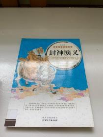 中小学生阅读系列之青少年最喜欢的传统故事--封神演义