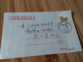 实寄封 :收件人当代集邮主编程文高. 大连临字戳