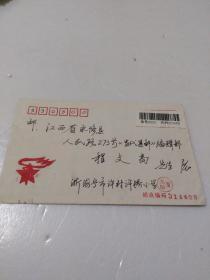 集邮爱好者崔光灿实寄封,致当代集邮主编程文高先生,挂号0825,1995-9邮票