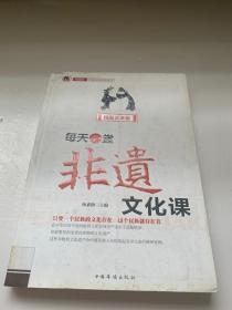 """""""小橘灯""""非遗文化普及读本·每天一堂非遗文化课:民间艺术卷"""