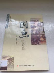 中华优秀传统艺术丛书:国画.