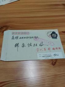 著名集邮家,当代集邮主编程文高先生签名 实寄封,退回封,有他的亲笔信