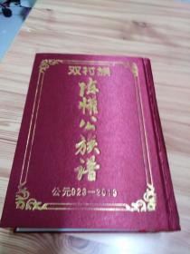 双村族 陈懽公族谱  廷才系三房 (公元 923-2013 )