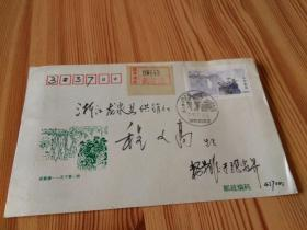 实寄封 集邮家寄给收件人当代集邮主编程文高  纪念戳