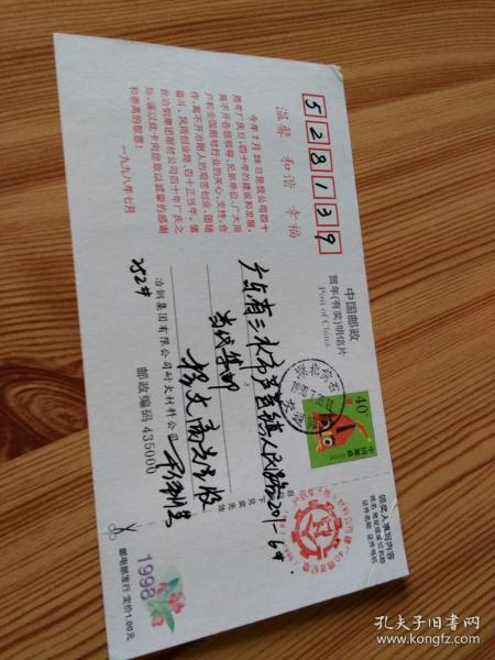 老实际封:贺年有奖明信片,集邮协会于伟胜寄给当代集邮主编程文高先生,收寄都是集邮大师