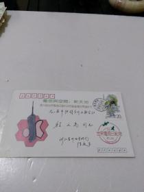 第24届世界电信日暨杭州市移动电话开通纪念封,作家陈复东签名 实寄封,致当代集邮主编程文高先生,名人佳作