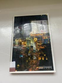 中国名人故居游学馆·霓虹背面:上海