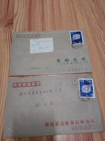 实寄封,2枚合售,收件人当代集邮主编程文高,贴J1992-14邮票