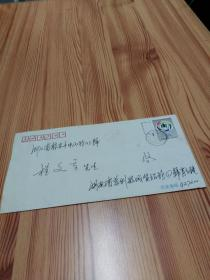 实寄封,贵阳著名集邮家吴鸿钧 致当代集邮主编程文高先生收,收寄都是名家,值得收藏