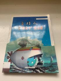 中华科技传奇丛书:从蛙人到蛟龙号潜水器