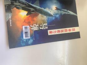 致命的远程力量——导弹