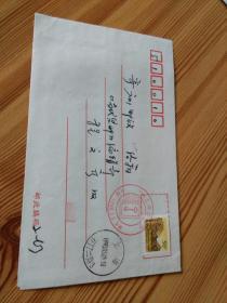 老实寄封:收件人当代集邮主编程文高.上海纪念戳