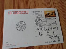 集邮家曹风增亲笔实寄签名 实寄封,收件人当代集邮主编程文高,风景戳,品好
