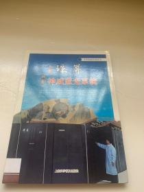 中华科技传奇丛书:从珠算到神威蓝光系统