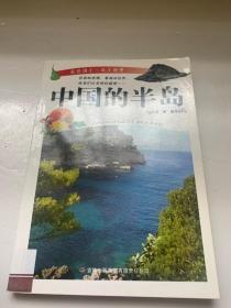 44.蓝色国土 中国的半岛