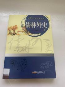 中国经典小说系列:儒林外史