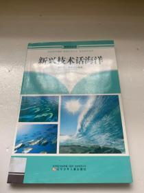 新兴技术话海洋