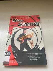 杰夫妙法攻克Grammar(带盘)
