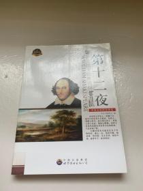第十二夜(中英文对照全译本)——莎士比亚经典戏剧丛书