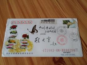 实寄封:洛阳全国集邮品博览纪念封,收件人当代集邮主编程文高,纪念戳