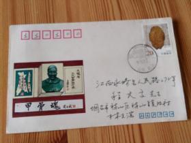 中国第一枚甲骨文邮票发行纪念封,集邮协会副会长林卫滨亲笔实寄签名 实寄封,收件人当代集邮主编程文高,纪念戳,品好