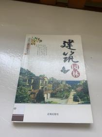 建筑园林(中国学生艺术欣赏集结号)