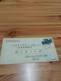 集邮家桑中如签名实寄封,收件人当代集邮主编程文高先生,新民族地名戳,贴1995-23邮票