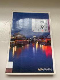 潮落金陵:南京(中国名人故居)
