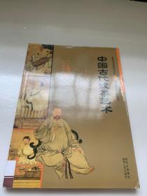 中国古代饮茶艺术——中国风俗文化集萃