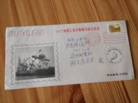 实寄封:98广州职工首次集邮活动日纪念封,印数1000枚,收件人当代集邮主编程文高,纪念戳