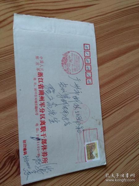 老实际封:集邮家沈安熹签名寄,收件人当代集邮主编程文高先生