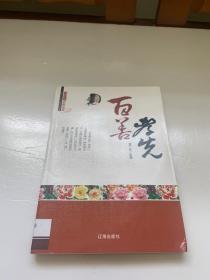 百善孝先(中国学生思想品德)