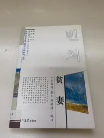 韩国文学名著 韩汉对照系列丛书:贫妻