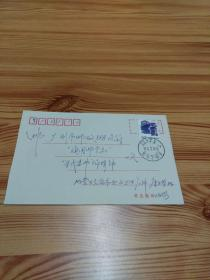 老实寄封:新民族地名戳