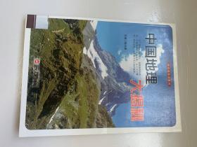 中国地理大揭秘