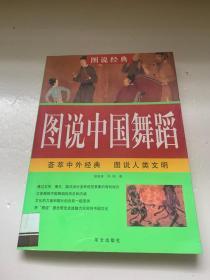 图说中国舞蹈