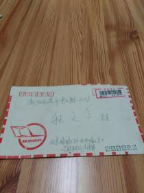 实寄封,邮政快件封,当代集邮主编程文高先生收,贴毛泽东同志诞生100周年纪念