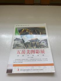 五岳美图影展