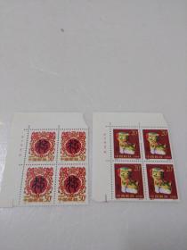 1994-1邮票 二轮生肖狗邮票 甲戌年