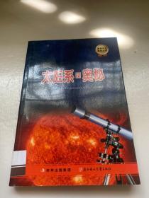 发现天文奥秘丛书:太阳系的奥秘