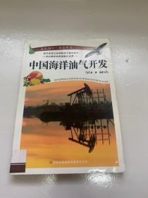 中国海洋油气开发
