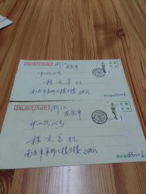 实寄封,集邮家王洪新签名手迹,当代集邮主编程文高先生收,J1992-18邮票(2枚合售)