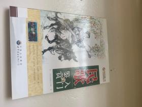 新世纪青少年艺术素质培养丛书--民歌入门与鉴赏
