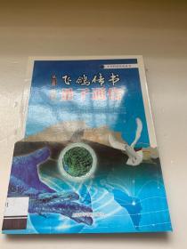 中华科技传奇丛书:从飞鸽传书到量子通信