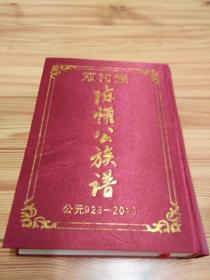 双村族 陈懽公族谱 : 廷秀系长房 ( 公元 923 - 2013 )