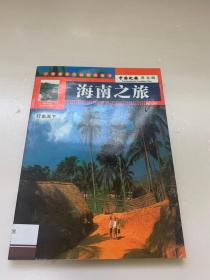 中国之旅黄金版:海南之旅