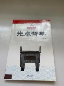 先秦哲学(中华文化百科)